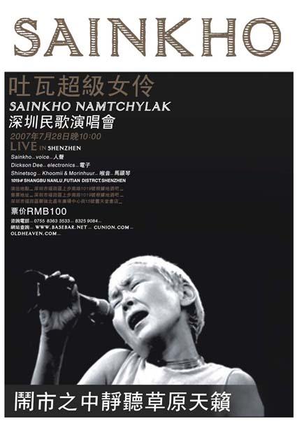 SN sz poster 1
