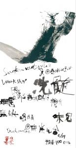 poster Mako