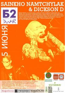 B2 poster